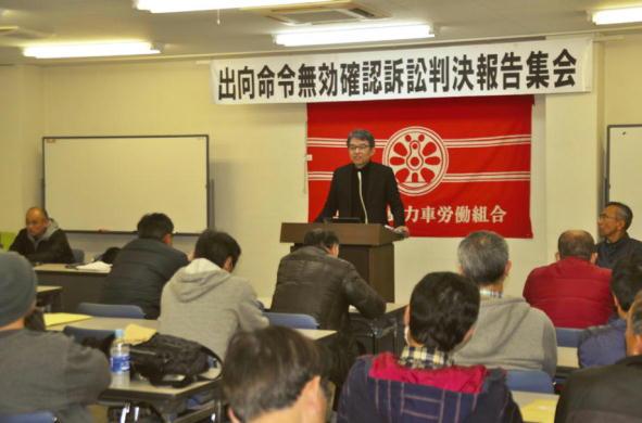12/1森川弁護士を迎え出向裁判判決報告集会