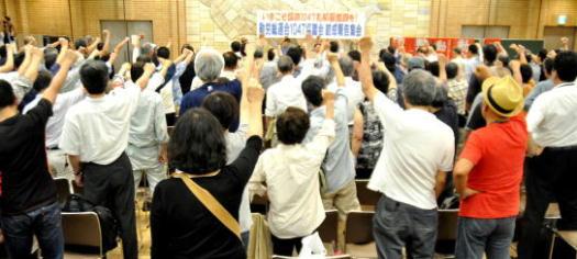 動労総連合1047協議会結成報告集会に180名結集!