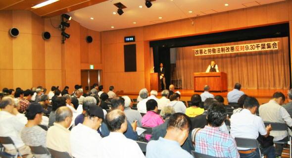 職場から戦争反対を!  改憲と労働法制反対9.30千葉集会開かれる