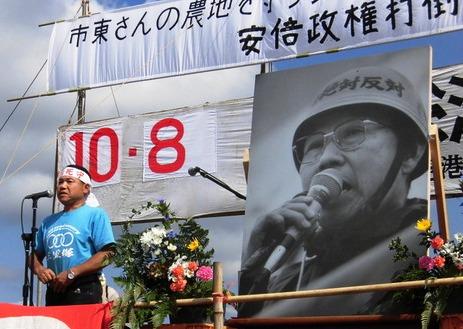 北原さん追悼 10・8三里塚全国集会
