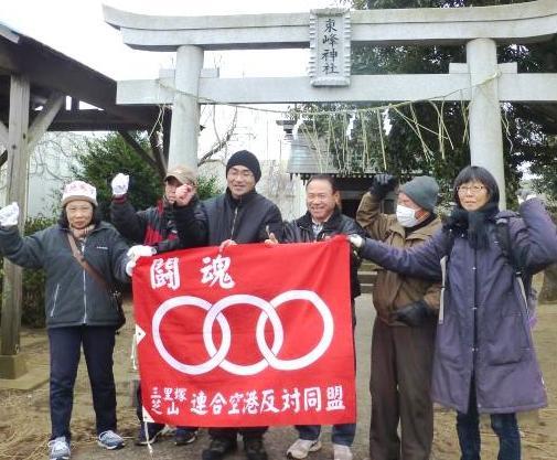 三里塚 新年デモ&団結旗開き/ 追悼 中江昌夫 顧問