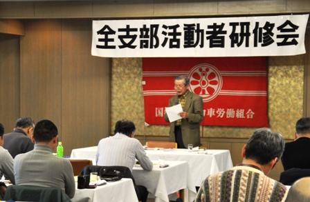 第26回全支部活動者研修会報告・2日目 「動労千葉の運動に見る反合理化闘争の思想」