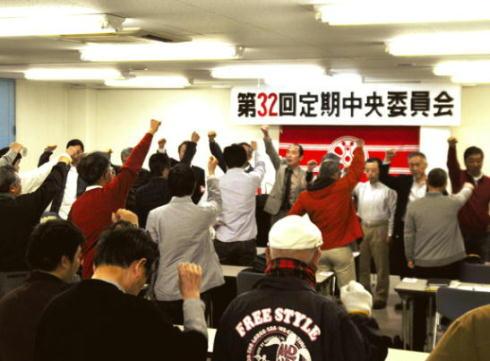 動労総連合 第32回定期中央委員会