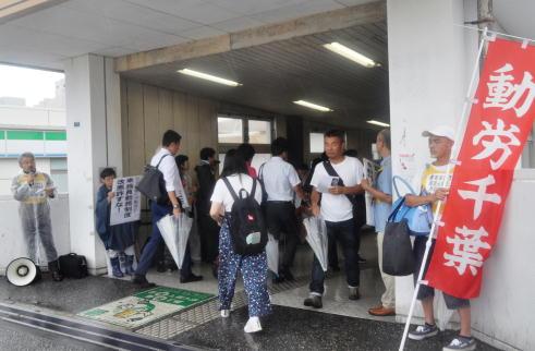 7・5緊急行動に起つ(幕張本郷駅前)