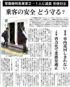 動労水戸 特急1人乗務・水郡線ワンマン反対  10.16~17ストライキ