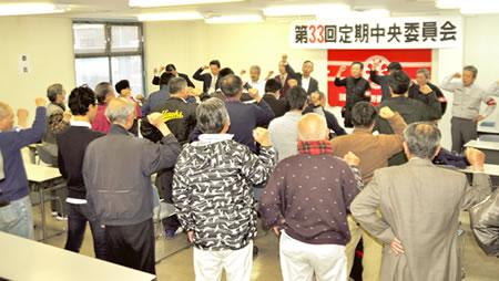 4/27動労総連合第33回定期中央委員会