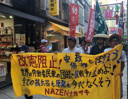 被爆74周年 8・9長崎反戦反核集会