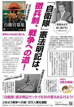 11・3全国労働者総決起集会 改憲阻止・1万人大行進へ!