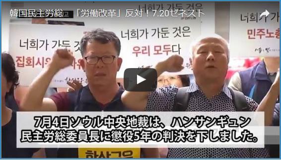 (動画) 韓国民主労総 「労働改革」反対!7.20ゼネスト
