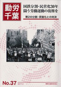 機関誌『動労千葉』No.37 2017/03/04発行