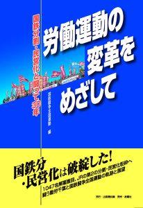 国鉄分割・民営化と闘って30年-労働運動の変革をめざして (国鉄闘争全国運動編 発刊)