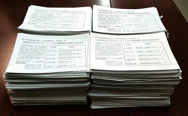 「解雇撤回・JR復帰」署名3万4860筆/JRは解雇撤回署名うけとれ