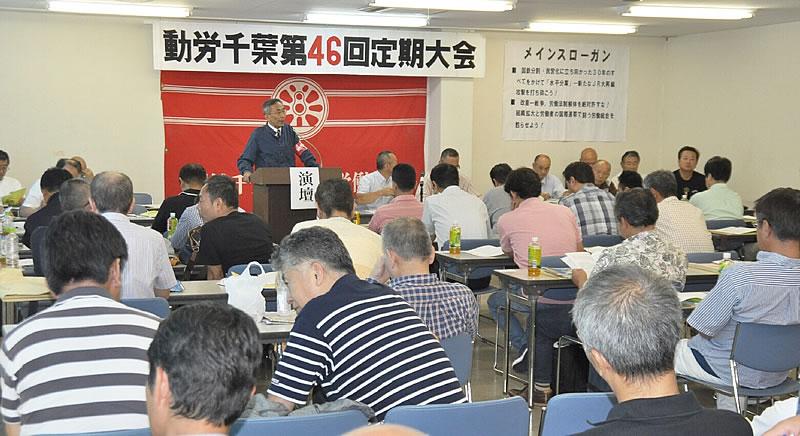 第46回定期大会(9/9~10)1日目/「水平分業」―分社化・転籍攻撃許すな!