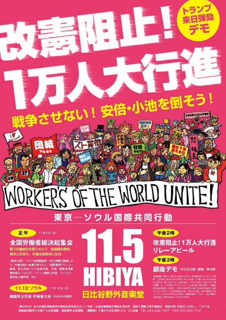 11.5日比谷へ 改憲阻止!1万人行進へ トランプ来日=日米の戦争会談許すな!