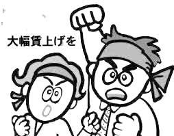 CTS 千葉の最低賃金が26円引き上げられたのに、たった10円の引き上げを回答/常磐線富岡延伸絶対反対! 9・23集会とデモ