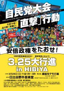 JR東日本 ベア0.25%低額回答弾劾!