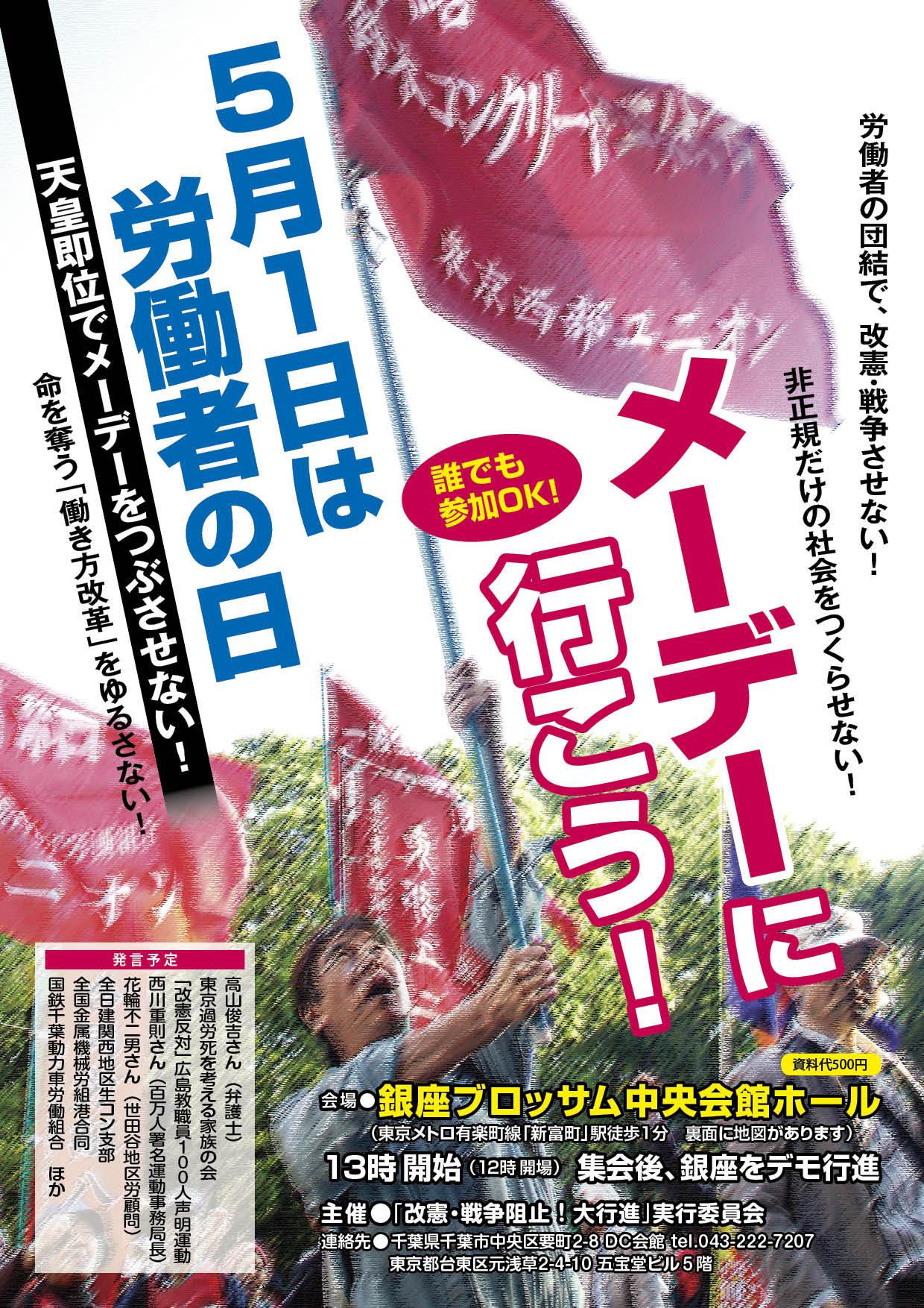 5月1日は労働者の日!メーデーに集まろう!