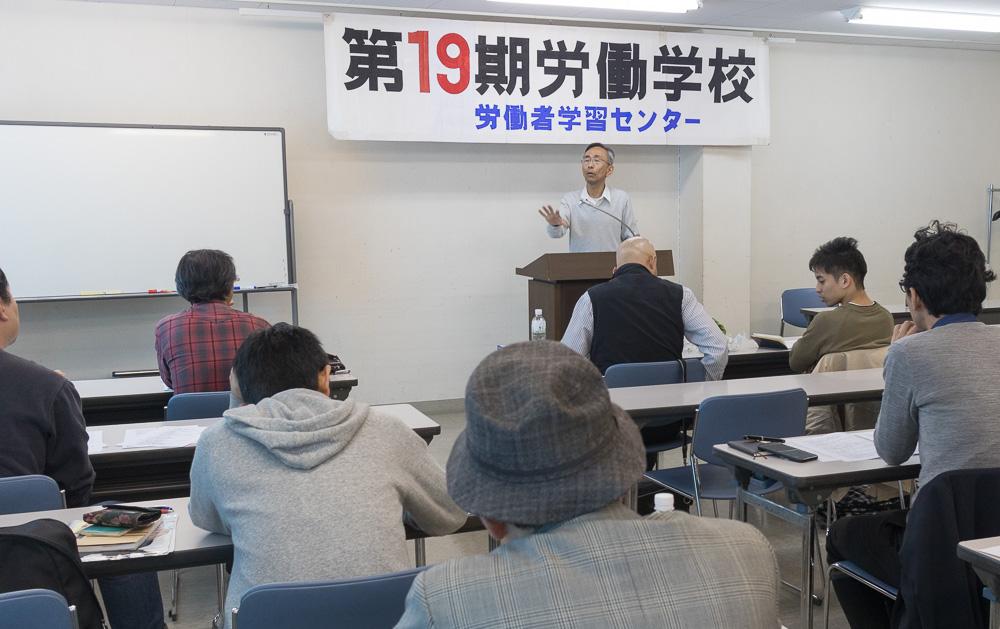 第19期労働学校開校!「労働運動の半分は勉強すること」