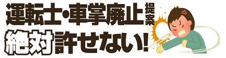 5/16JR東日本本社 「新たなジョブローテーション」解明交渉 安全と労働者の権利を奪う 「運転士・車掌廃止」絶対反対!