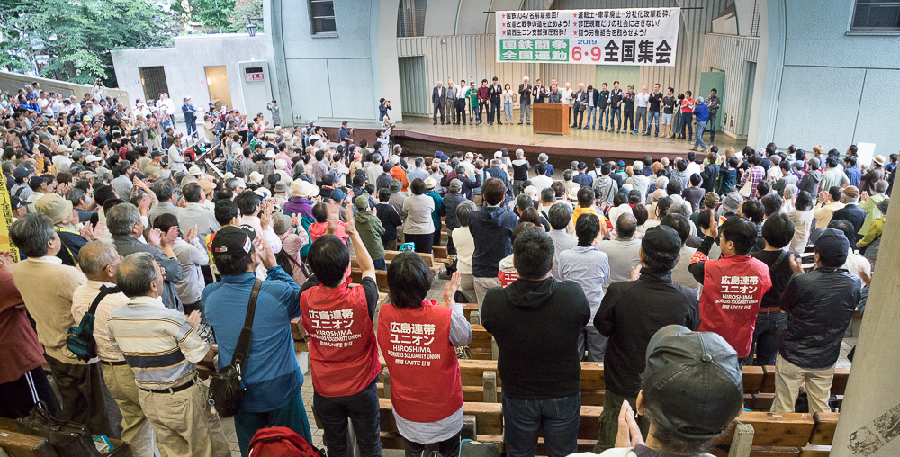 国鉄闘争全国運動6・9全国集会を開催