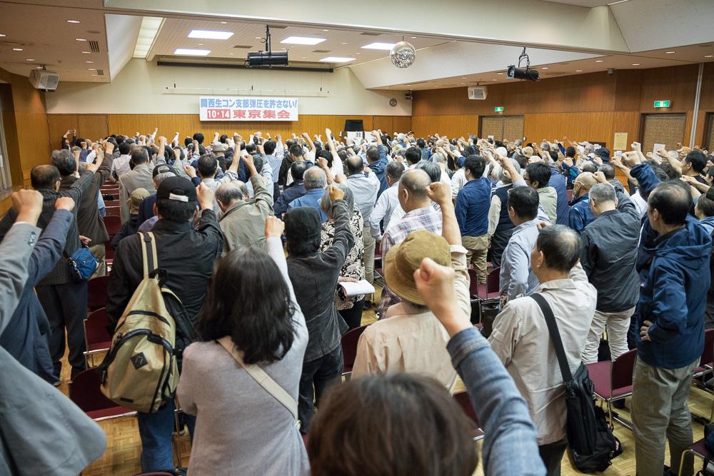 「労組なき社会」と闘う!   11・3全国労働者集会へ総結集を