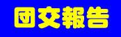 復旧が遅れた原因は、外注化と要員削減だ!–台風15号災害と復旧等に関して千葉支社と団交